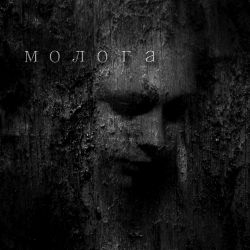 mologa 2014
